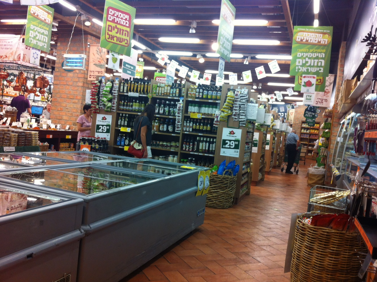 Eden Teva Market